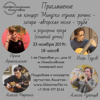 Приглашение на неординарный концерт в Измайлово - Приглашение.jpg